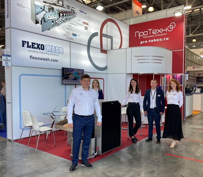 стенд компании ПроТехно на RosUpack-2021