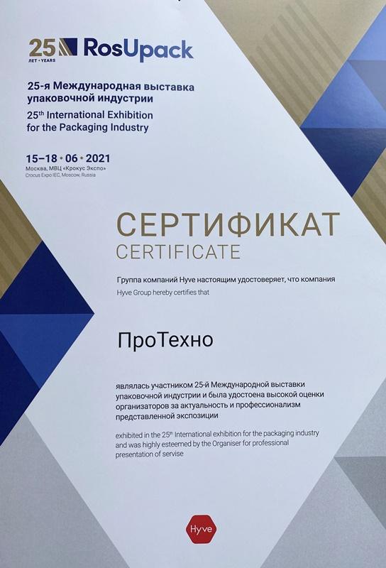 ПроТехно сертификат участника выставки RosUpack-2021